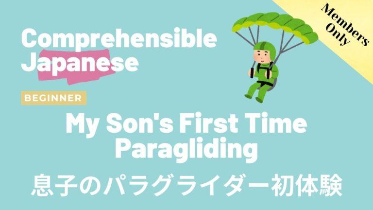 息子のパラグライダー初体験 My Son's First Time Paragliding
