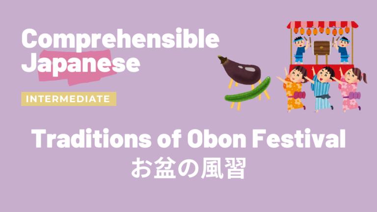 お盆の風習 Traditions of Obon Festival