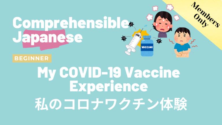私のコロナワクチン体験 My COVID-19 vaccine experience