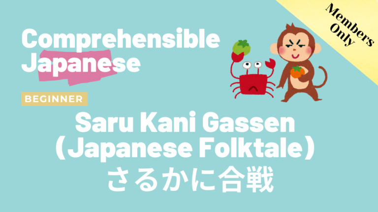さるかに合戦 Saru Kani Gaasen(Japanese Folktale)