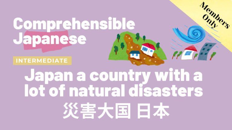 災害大国 日本 Japan a country with a lot of natural disasters