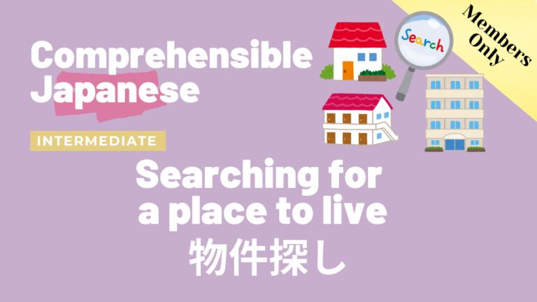 物件探し Searching for a place to live