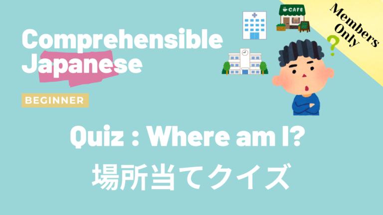 場所当てクイズ Quiz : Where am I?
