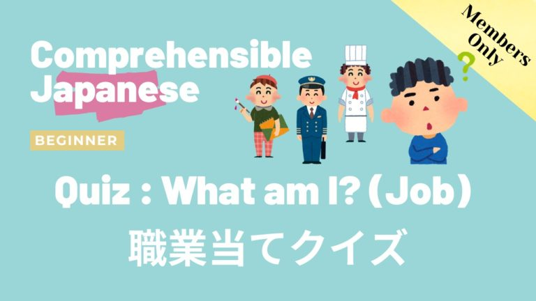 職業当てクイズ Quiz : What Am I?(Jobs)