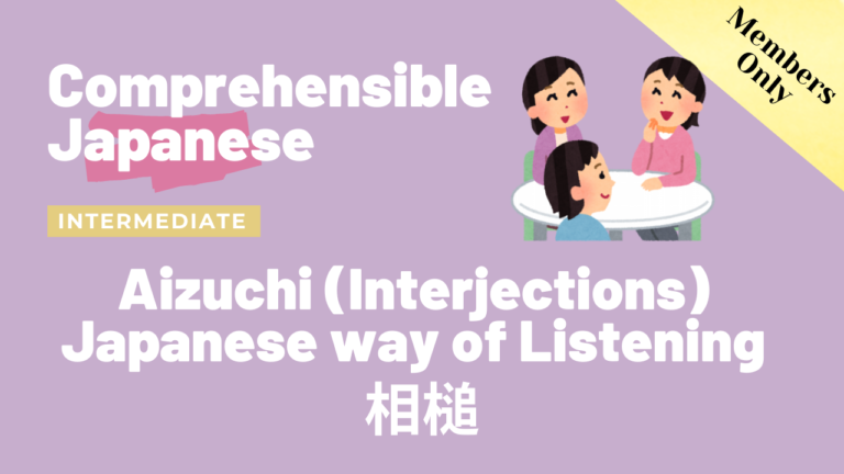相槌 Aizuchi (Interjections) Japanese way of Listening