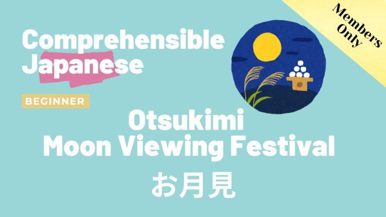 お月見 Otsukimi : Moon Viewing Festival