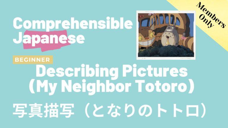 写真描写(となりのトトロ)Describing Pictures (My Neighbor Totoro)