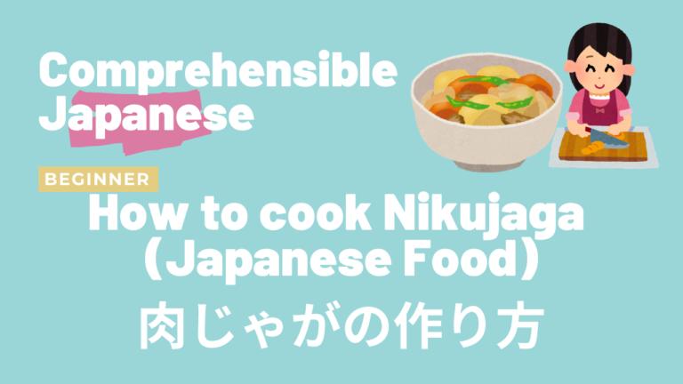 肉じゃがの作り方 How to cook Nikujaga (Japanese Food)