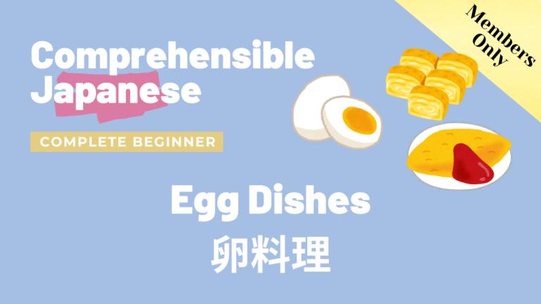 卵料理 Egg dishes