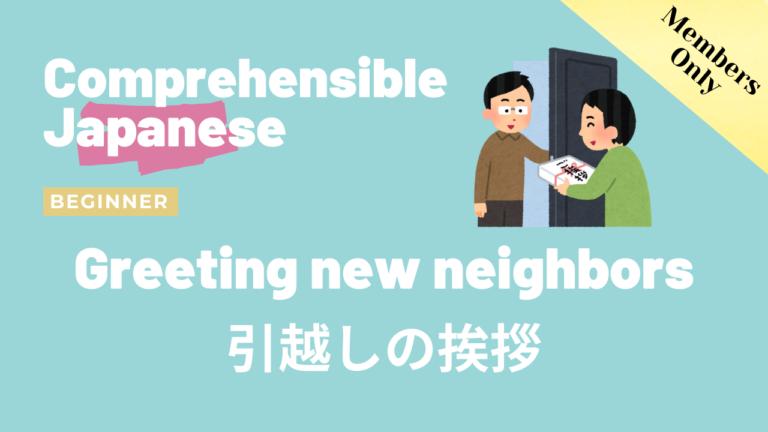 引っ越しの挨拶 Greeting New Neighbors
