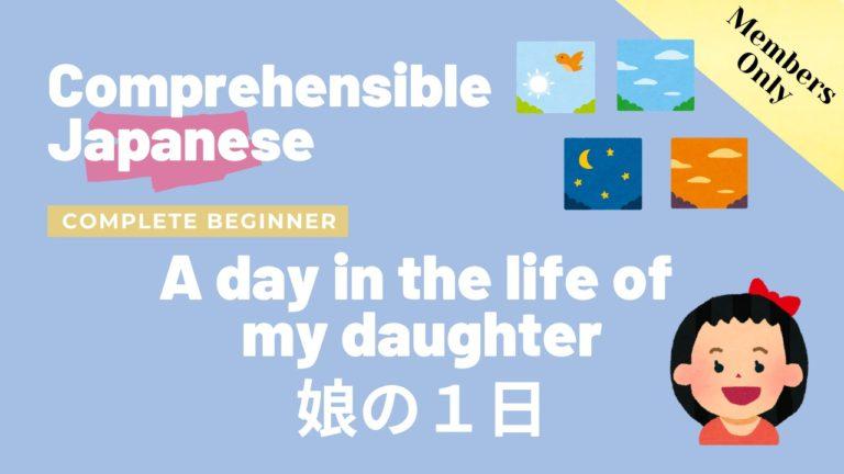 娘の1日 A day in the life of my daughter