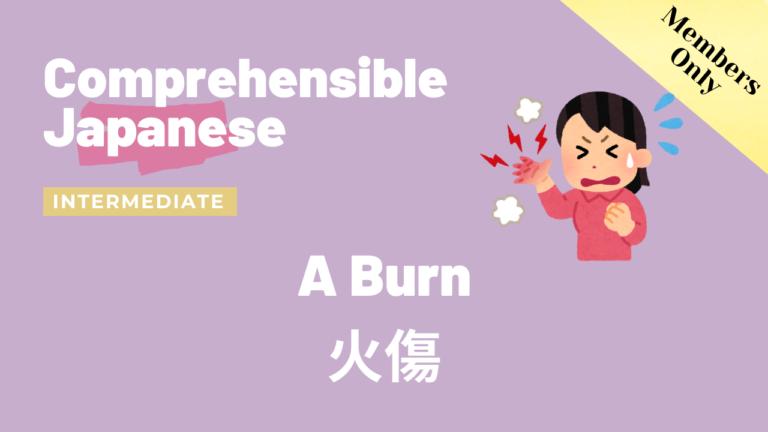 火傷 A Burn