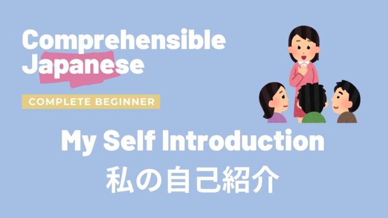 私の自己紹介 My Self Introduction